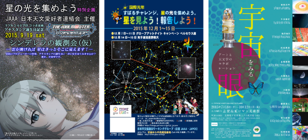 Japanese astronomy outreach activities throughout 2015 – a fusion between pop art and science. Credit: Japanese Amateur Astronomers Association (JAAA) and Shiga Kogen Roman Museum.